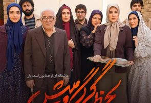 «لحظه گرگ میش» الگوی سالم خانواده ایرانی ست یا برزخ پسامدرن جهانی؟/ بخش نخست