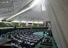 طرح «الحاق موادی به قانون اجرای اصل ۴۹ قانون اساسی» به صحن مجلس رسید