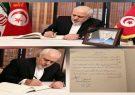 ظریف دفتر یادبود رئیسجمهور فقید تونس را امضا کرد