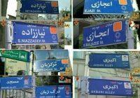 پیمانکاران خاطیِ تابلوهای شهدا در تهران عزل شدند
