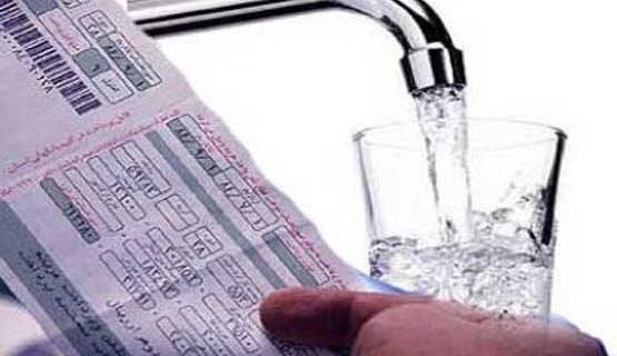 حذف قبوض کاغذی آب