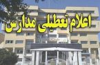 وضعیت تعطیلی مدارس در تهران و شهرستانها