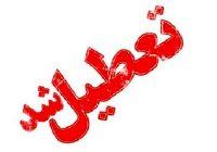 لیست جدید تعطیلی مدارس و دانشگاهها؛ دانشگاههای استان یزد تا پایان تعطیلات نوروز ۹۹ تعطیل شد
