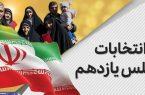 حوزههای ۱۱ گانه مرحله دوم انتخابات در ۲۹ فروردین ۹۹ + جدول