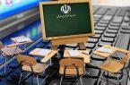 تکلیف دانشآموزان برای بعد از تعطیلات عید مشخص شد