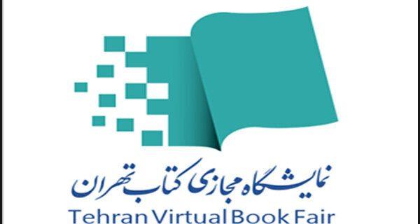 کتابهای نشر «آواژ» در نخستین نمایشگاه مجازی کتاب تهران